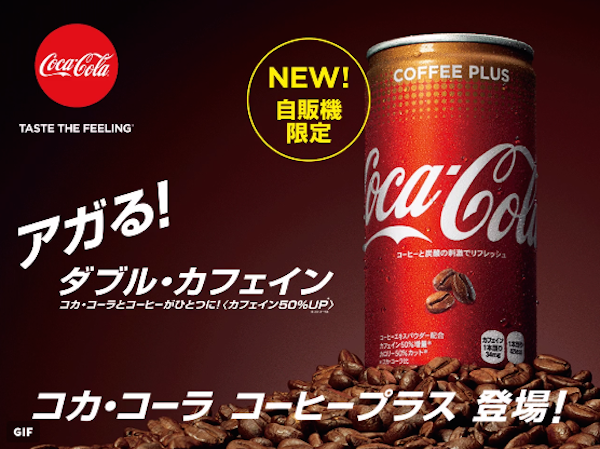 Coca Cola Coffee Released in Japan